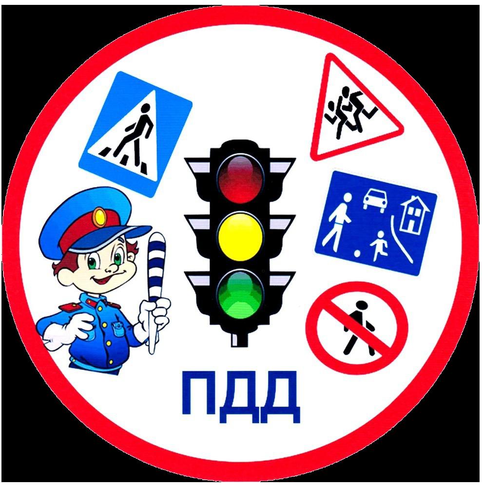 Методические рекомендации о проведении мероприятий, направленных на профилактику ДТП с участием детей-пассажиров
