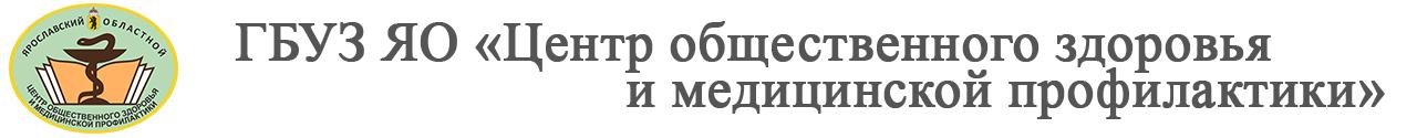 """ГБУЗ ЯО """"Центр общественного здоровья и медицинской профилактики"""""""